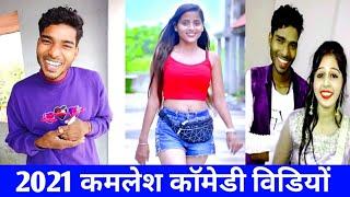 Kamlesh comedy new bhojpuri funny comedy video | 2021 ka sabse viral Kamlesh comedy dute videos