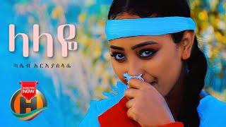 Kaleb Arayaselase - Lalaye | ላላዬ - New Ethiopian Music 2021 (Official Video)