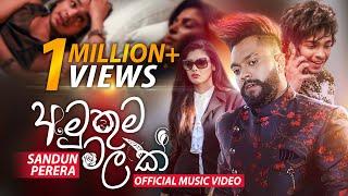 Amuthuma Malak | අමුතුම මලක් | Sandun Perera New Song | Sinhala Music Video