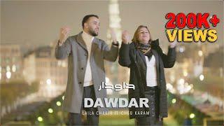 LAILA CHAKIR FT CHEB KARAM [Official Music Video] (2021) DAWADAR