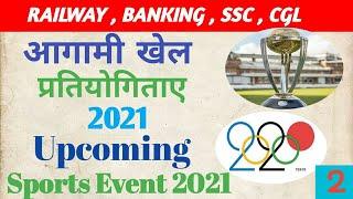 आगामी खेल प्रतियोगिता 2021 | Upcoming Sports Event 2021 | Sports Current Affairs 2021 | Sports Gk