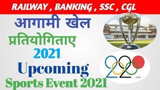आगामी खेल प्रतियोगिताए 2021 | Upcoming Sports Event 2021 | Sports Current Affairs 2021 | Sports Gk
