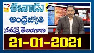 Today News Paper Main Headlines | 21st January 2021 | AP News | Telangana | TV5 News