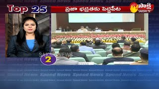 Sakshi Speed News | 5 Minutes 25 Top Headlines@11AM - 20th January 2021 | Sakshi TV