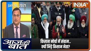 Aaj Ki Baat with Rajat Sharma, Jan 18 2021: किसान मोर्चा में संग्राम.. क्यों भिड़े किसान नेता?