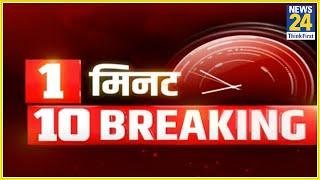 1 मिनट में 10 Breaking News@9PM || 19 Jan 2021 || News24