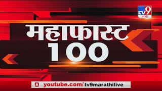 MahaFast News 100 | महाफास्ट न्यूज 100 | 7 AM |  20 January 2021-TV9