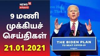 9 மணி முக்கியச் செய்திகள் | Top Morning News | News18 Tamil Nadu | Tamil News | 21.01.2021