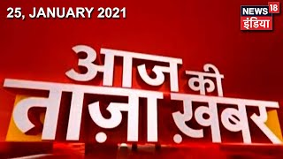 Morning News: आज की ताजा खबर | 25 January 2021 | Top Headlines | News18 India