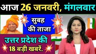 25 January 2021 UP News Today Uttar Pradesh Ki Taja Khabar Mukhya Samachar UP Daily Top 10 News Aaj