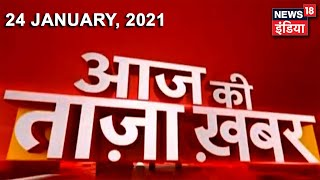 Morning News: आज की ताजा खबर | 24 January 2021 | Top Headlines | News18 India