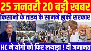 Nonstop News 25 January 2021lआज की ताजा ख़बरें|News Headlines|mausam ,bihar election, khan sir news