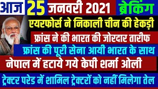 25 January 2021 l आज की ताजा खबर l News Headlines| Today Breaking News | Bharat News
