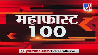 MahaFast News 100 | महाफास्ट न्यूज 100 | 5.30 PM | 25  January 2021-TV9