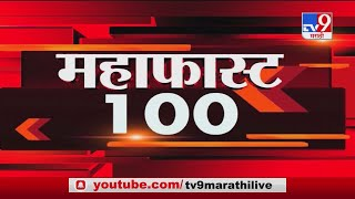 MahaFast News 100 | महाफास्ट न्यूज 100 | 7 AM | 25  January 2021-TV9