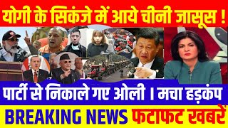 Nonstop News 25 January 2021 आज की ताजा NeHeadlineswsख़बरें|| |mausam vibhag aaj weather,LAC