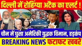 Nonstop News 24 January 2021 आज की ताजा NeHeadlineswsख़बरें|| |mausam vibhag aaj weather,LAC