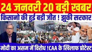Nonstop News 24 January 2021lआज की ताजा ख़बरें|News Headlines|mausam ,bihar election, khan sir news