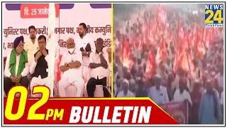 2 PM News Bulletin | 25 Jan 2021 | Hindi News | Latest News | Today's News || News24