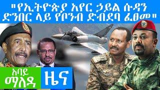 Abbay Maleda News - January 25,2021 | አባይ ማለዳ ዜና | Ethiopia News Today | Abbay Media News