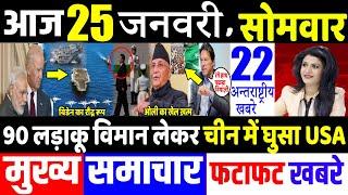 आज के मुख्य समाचार,25 January 2021 news,PM Modi News,25 जनवरी 2021,Modi,Laddakh,LAC,USA,Joe Biden