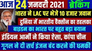 24 January 2021 l आज की ताजा खबर l News Headlines| Today Breaking News | Bharat News