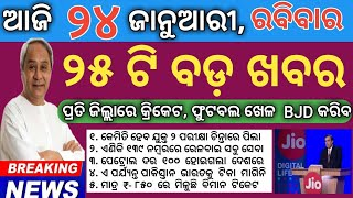24 January 2021 / today morning news / Odisha Government new scheme