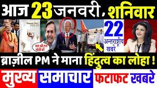 आज के मुख्य समाचार,23 January 2021 news,PM Modi News,23 जनवरी 2021,Modi,Laddakh,LAC,USA,Joe Biden
