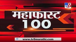 MahaFast News 100 | महाफास्ट न्यूज 100 | 7 AM | 24 January 2021-TV9