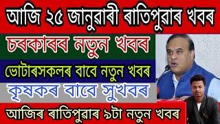 Assamese News Today || 25 January 2021 || Assamese News / AASU News /Kisan Bill/Assam/Voter Id News.