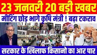 Nonstop News 23 January 2021lआज की ताजा ख़बरें|News Headlines|mausam ,bihar election, khan sir news