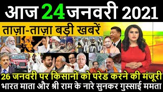 24 JANUARY 2021 KI NEWS | #Today_News_headlines | #मुख्य_समाचार | AAJ KI TAJA KHABAR | #KISANANDOLAN