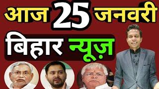 25 January 2021 | Top 20 News Of Bihar | Seemanchal news | Mithilanchal news | Bihar News,