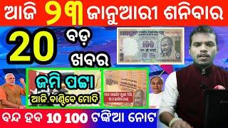 today's morning news odisha//23 january 2021//heavy to heavy rain odisha