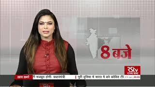 Hindi News Bulletin | हिंदी समाचार बुलेटिन | 8 PM | 23 January, 2021