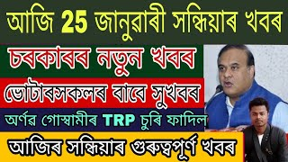 Assamese News Today || 25 January 2021 / Assamese News/Breaking News/Arnab Goswami / TRP News/Voter.