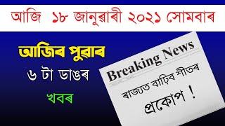 TODAYS ASSAMESE IMPORTANT NEWS  | 18 JANUARY 2021 | ANURAG TECH
