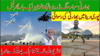 Indian Army Badly Failed In Swarm Drone Technology 15 January 2021 Army Day in India | Pak Defense
