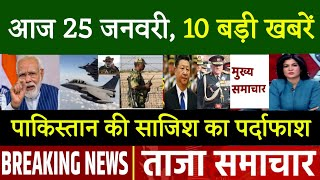 25 January 2021 सुबह की खबरें| मुख्य समाचार | Bengal election |mausam vibhag weather, PM modi, PoK.