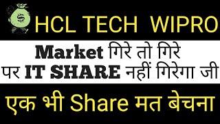 HCL Tech Share Latest News | HCL target 25 January | WIPRO share latest news | TCS | Tech Mahindra