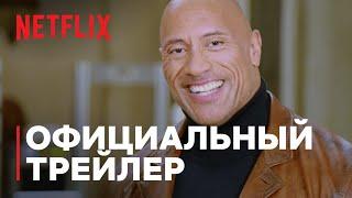 Превью фильмов Netflix 2021 года | Официальный трейлер