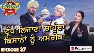 Punjabi Comedy Latest | Umang Sharma | best comedy scenes punjabi | Prime Hassian EP#37