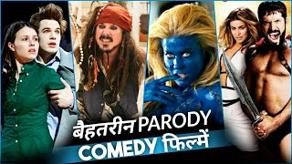 Top 10 Best Parody Spoof Comedy Hollywood Movies (Part-2) | Netflix | Amazon Prime | Must Watch 2021