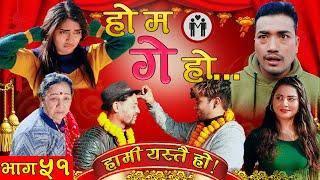 HAMI YASTAI HO ! | Ep 51 | हो म गे हो...  ! | January 25, 2021 | Sahin Kushal