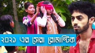 One Time Use | Arman Alif New Music Video | Sikder Music | 2021