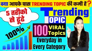 how to find trending topics on youtube videos 2021 | Trending topic / viral topic kaise pta kare
