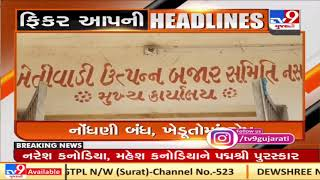 Top News Headlines Of This Hour: 25-01-2021| TV9News