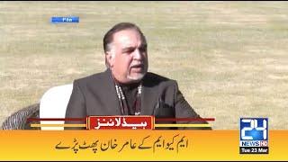 MQM Leader Amir Khan Angry | 7pm News Headlines | 23 Mar 2021 | 24 News HD