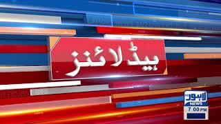 Lahore News HD | 07 PM Headlines | 25 Mar 2021