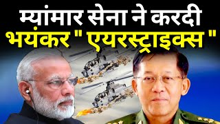 भारत के लिए बड़ी मुश्किल | Myanmar Army Conducts Massive Air Strikes | PM Modi | Exclusive Report
